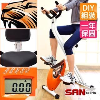 【SAN SPORTS】背靠大椅!寶獅X折疊健身車(C082-921)