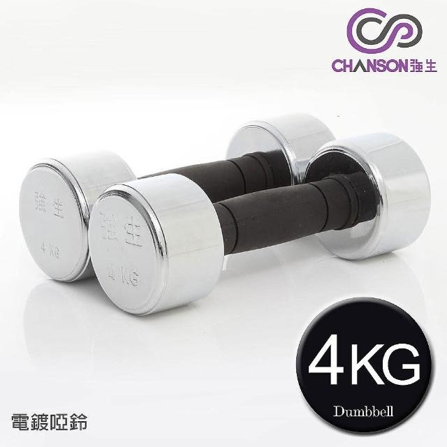 【強生CHANSON】電鍍啞鈴(4KG-雙入)