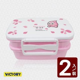 【VICTORY】雙層分隔便當盒-大(2入組)
