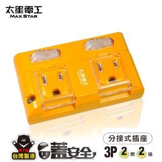【太星電工】蓋安全彩色3P二開二插分接式插座(陽光橙)