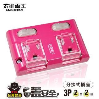 【太星電工】蓋安全彩色3P二開二插分接式插座(蜜桃紅)