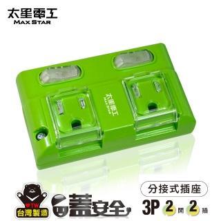 【太星電工】蓋安全彩色3P二開二插分接式插座(鮮果綠)