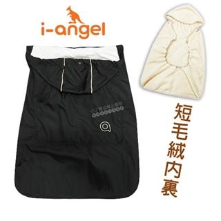 【I-ANGEL】韓國坐墊式揹巾防風四季通用款(黑色)