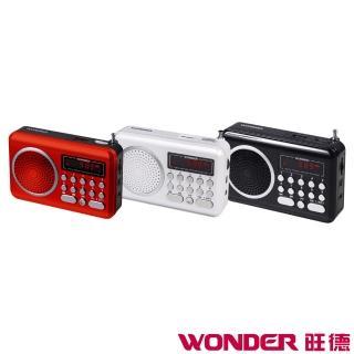 【WONDER旺德】USB/MP3/FM 隨身音響 WS-P006