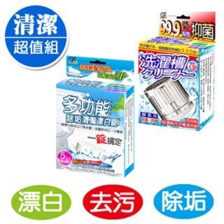 【金德恩】多功能二合一除垢清潔漂白錠20顆入+超濃縮洗衣槽清洗劑12包
