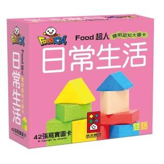 【風車圖書】日常生活-FOOD超人聰明認知大圖卡