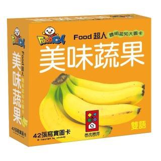【風車圖書】美味蔬果-FOOD超人聰明認知大圖卡