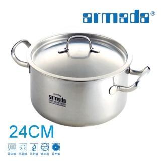 【armada】伊麗莎白雙耳湯鍋(22CM)