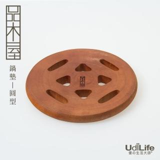 【UdiLife】品木屋 原木鍋墊圓型(2入)