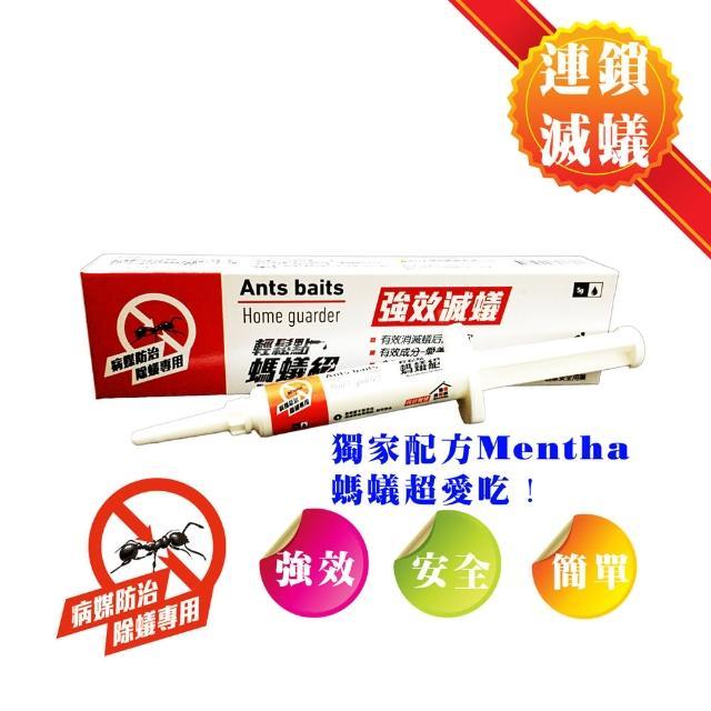 【輕鬆點-螞蟻絕】輕鬆簡單連鎖滅蟻螞蟻藥(5克-1入)