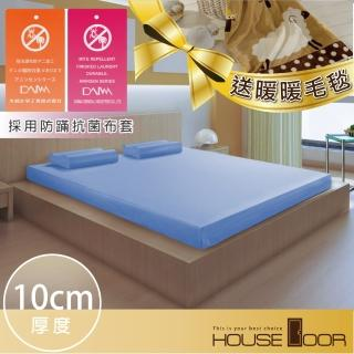 【House Door】日本大和防蹣抗菌10cm竹炭高彈力記憶床墊(單人)