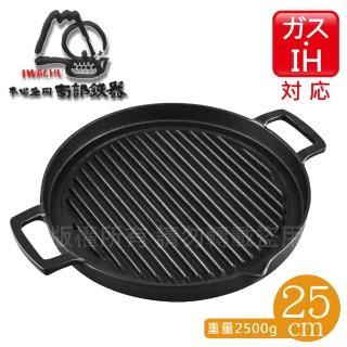 【日本岩鑄 IWACHU】南部鐵器IH橫紋煎烤盤-丸型(25cm*23050)