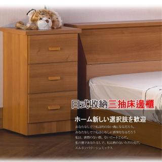 【久澤木柞】日式收納三抽床邊櫃(實木色/原木色)