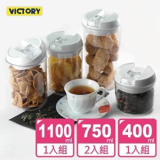 【VICTORY】圓形易扣食物密封保鮮罐#4件組