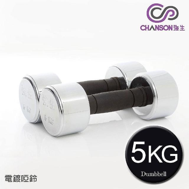 【強生CHANSON】電鍍啞鈴(5KG-雙入)