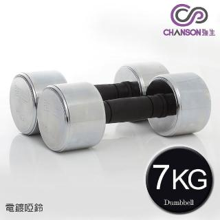 【強生CHANSON】電鍍啞鈴(7KG-雙入)