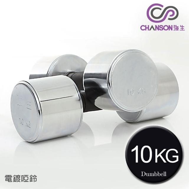 【強生CHANSON】電鍍啞鈴(10KG-雙入)