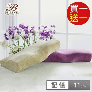 【BELLE VIE】全方位3D蝶型止鼾護頸枕(2組入)