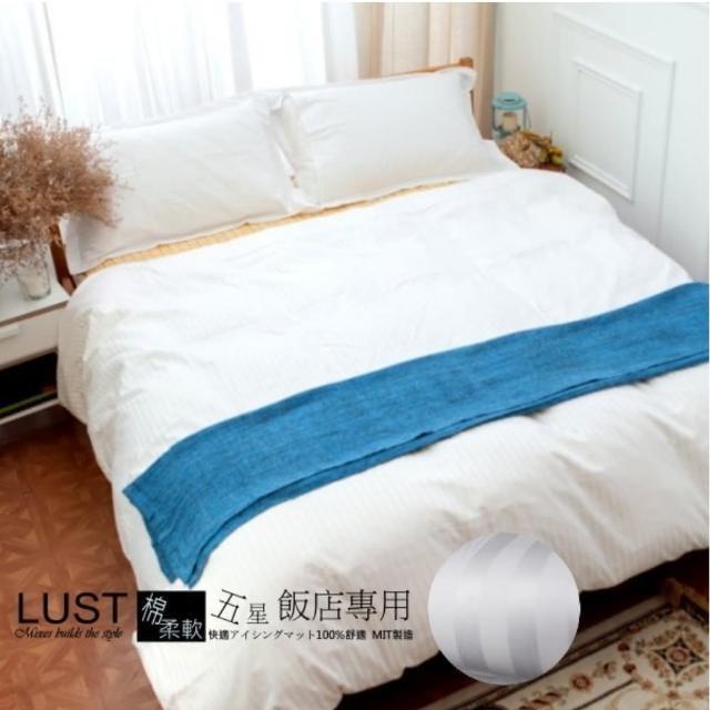 【Lust】《五星級飯店-緹花白》100% 精梳棉《雙人床包6X6.2尺-歐式枕套》