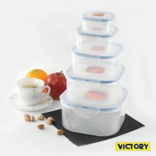 【VICTORY】方形扣式食物密封保鮮盒5件組合(1.7L+1.1L+0.65L+0.25L+0.15L)