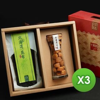 【十翼饌】北海道鮮味特賞 3盒(北海道干貝100g+北海道厚岸昆布80g)