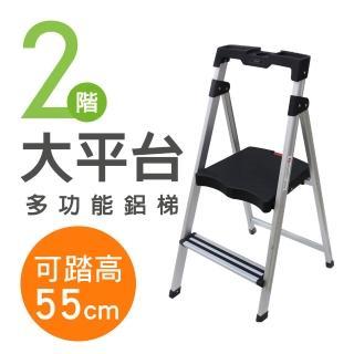 【UdiLife】大平台多功能鋁梯(二階)