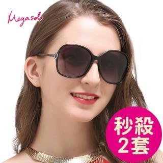 【MEGASOL】gucci設計師同款寶麗萊UV400偏光太陽眼鏡(MS9217-秒殺2套組)