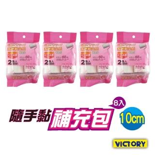 【VICTORY】隨手黏補充包10cm(8入組)