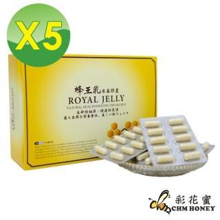 【彩花蜜】特級蜂王乳膠囊 500mg 120粒 x5(momo獨家優惠組)