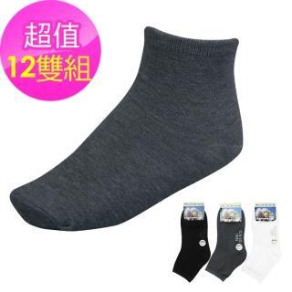 【三合豐 巨星】純棉素面兒童短襪/學生襪-12雙(MIT 3色)
