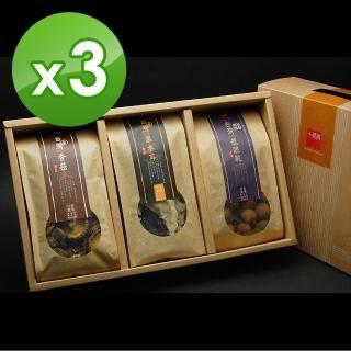 【十翼饌】山野珍藏禮盒 3盒(新社香菇+黑木耳+龍眼乾)