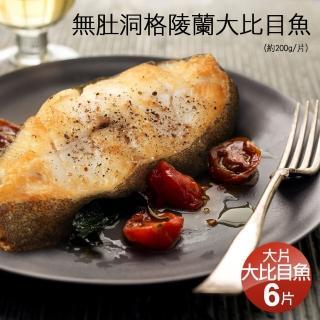 【優鮮配】嚴選大片無肚洞冰島扁鱈魚6片(200g/片)