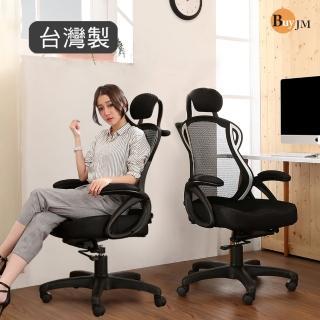 【BuyJM】時尚造型立體座墊辦公椅