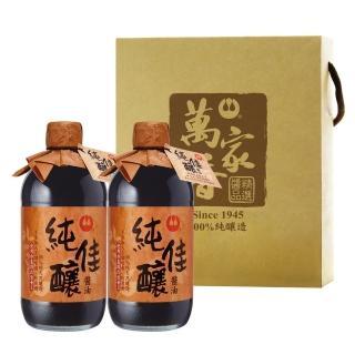 【萬家香】純佳釀醬油禮盒(2瓶/盒)