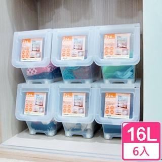 【生活King】掀蓋直取式收納整理箱-16L(6組入)