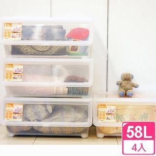 【生活King】掀蓋直取式收納整理箱-58L(4組入)