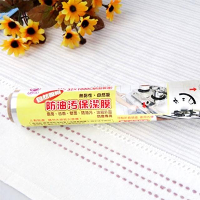 【依之屋】廚房防油汙保潔膜(1入)