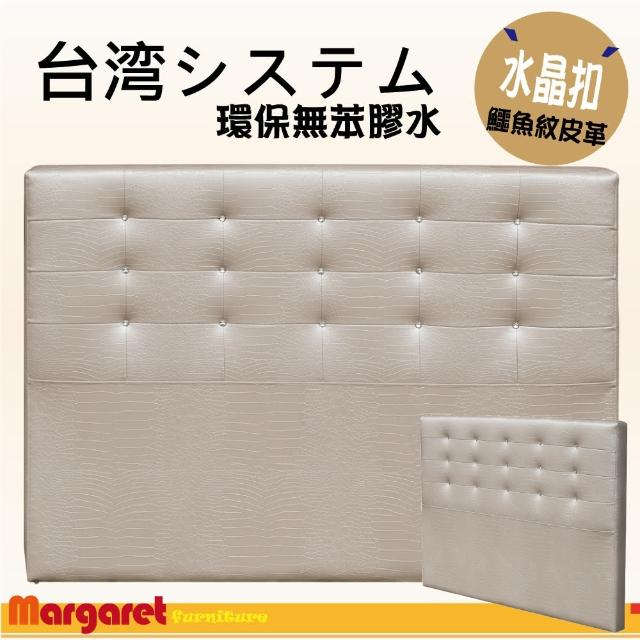【Margaret】華麗鱷魚皮紋床頭片-雙人5呎(白/粉/紅/黑)