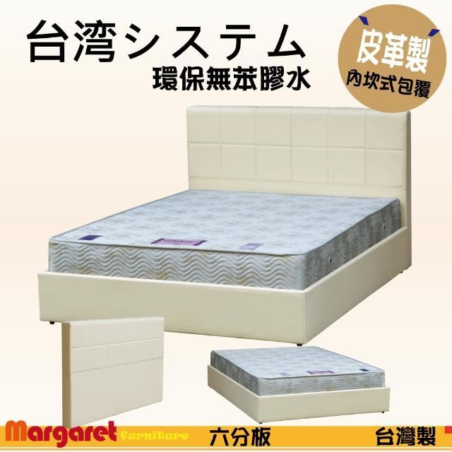 【Margaret】立體珍藏內坎式床組-雙人5尺(黑/紅/卡其/咖啡/深咖啡)