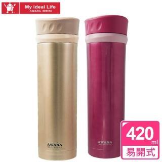 【AWANA】420ml 高真空快開式保溫杯(兩色任選MK-420)
