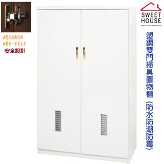 【甜美家】塑鋼雙門掃具置物櫃(防水防潮防霉抗蛀蟲蟑螂)