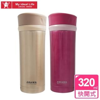 【AWANA】320ml 高真空快開式保溫杯(兩色任選MK-320)