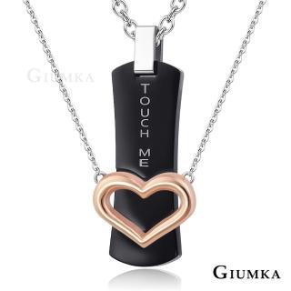 【GIUMKA】情侶項鏈 觸動心靈 情人對鍊 珠寶白鋼鋯石  MN4124(黑/玫金)