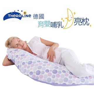 【Theraline】哺乳育嬰月亮枕(粉紫水點 #Waterdrops Purple)