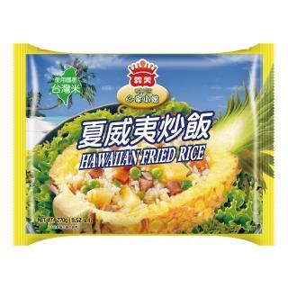 【鮮食家任選799】義美E家小館夏威夷炒飯(270g/包)