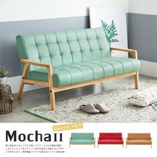 【H&D】Mocha II 摩卡系列北歐日式亮彩三人皮沙發(三色)