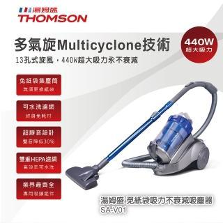 【THOMSON湯姆盛】免紙袋吸力永不衰減吸塵器 SA-V01