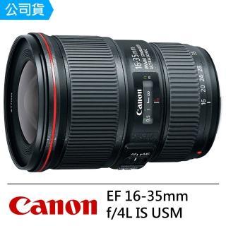 【Canon】EF 16-35mm f/4L IS USM 超廣角變焦鏡(公司貨)