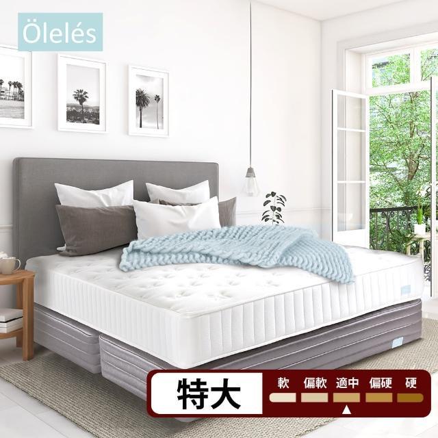 【Oleles 歐萊絲】蜂巢式獨立筒 彈簧床墊-雙人加大加長