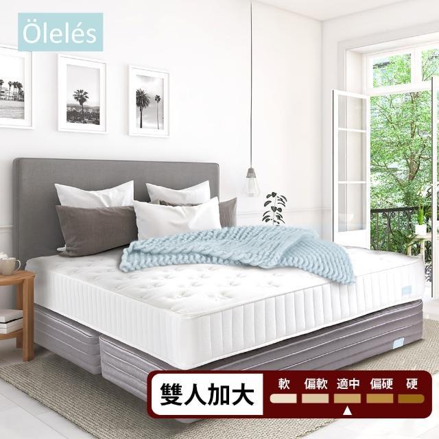 【Oleles 歐萊絲】蜂巢式獨立筒 彈簧床墊-雙人加大(送緹花對枕 鑑賞期後寄出)